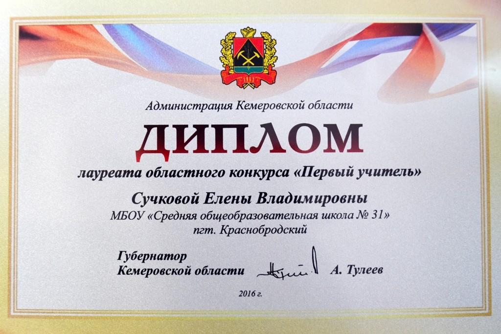 Конкурс первый учитель положение кемеровская область